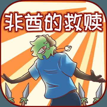 非酋的救赎最新版手游下载v1.0