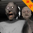恐怖奶奶2最新中文版手游下载v1.0v1.0