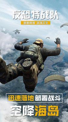 反恐特战队单机破解版手游下载截图3