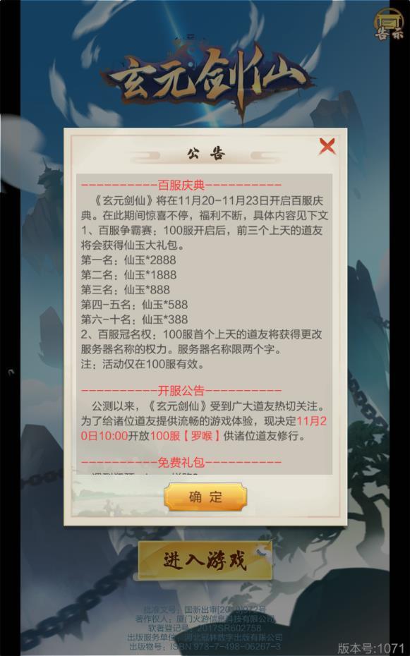 玄元剑仙无限仙玉版下载v1.40截图0