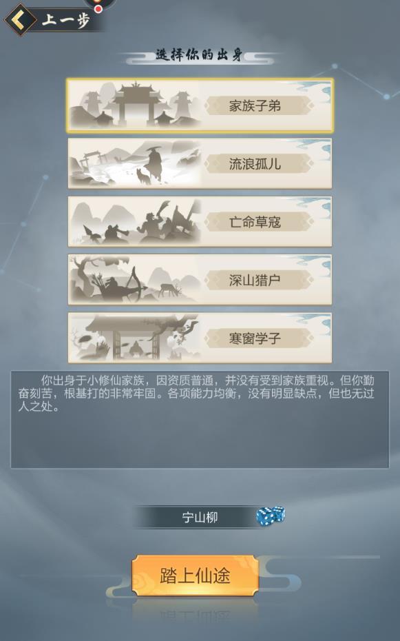 玄元剑仙无限仙玉版下载v1.40截图3