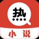 热搜小说app榜单排名言情小说下载v3.4.0