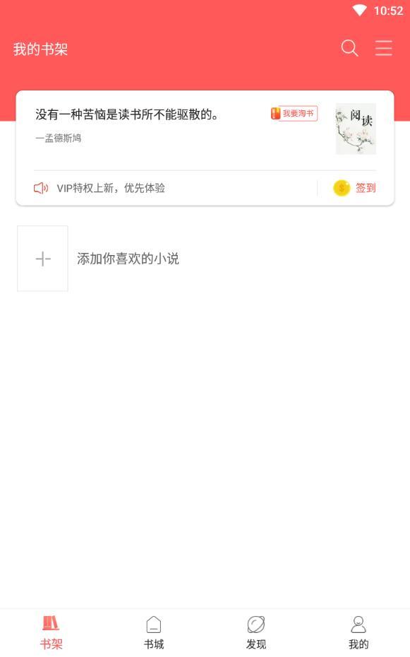热搜小说app榜单排名言情小说下载v3.4.0截图1