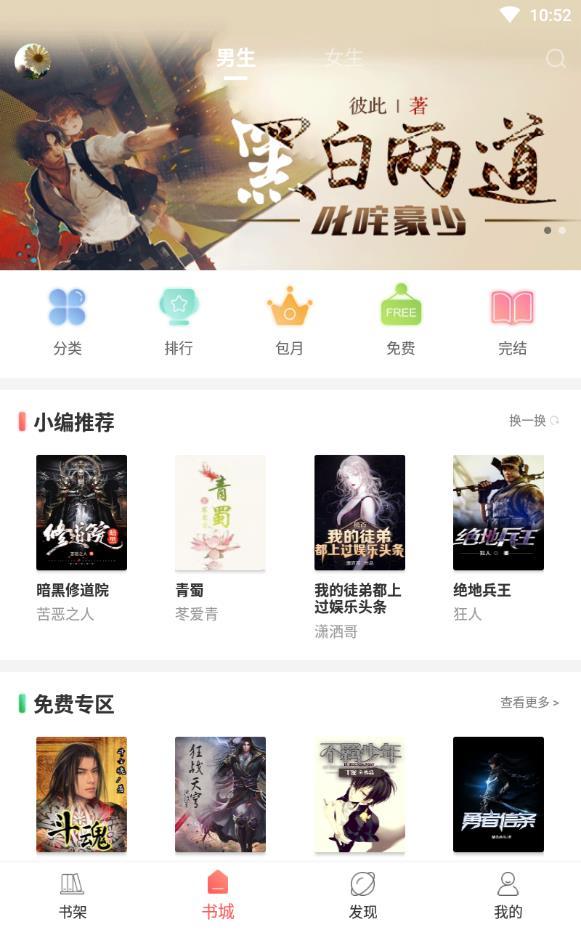 热搜小说app榜单排名言情小说下载v3.4.0截图2