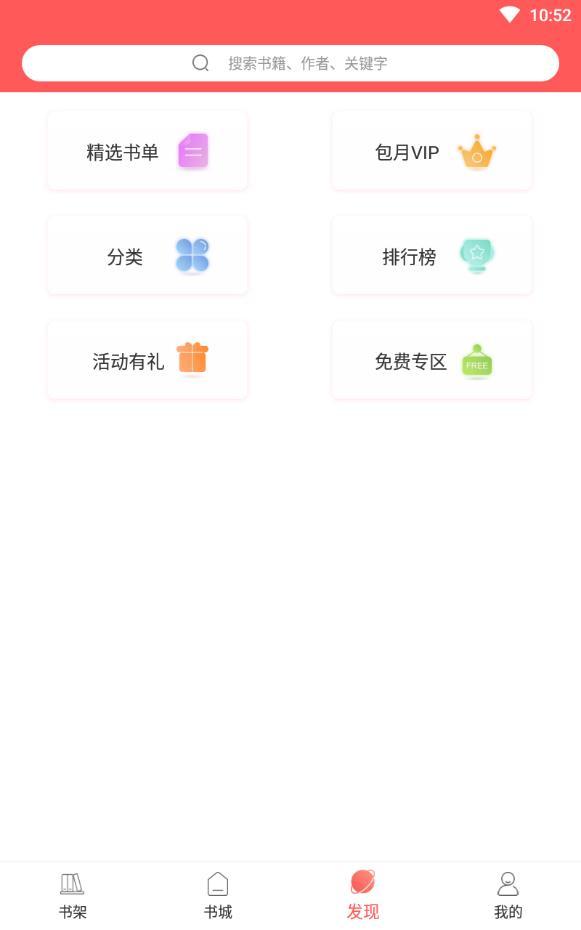 热搜小说app榜单排名言情小说下载v3.4.0截图3