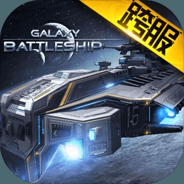 银河战舰小米服务器下载v1.14.82
