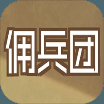 数值佣兵团官方版手游下载v0.21