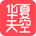 华夏天空最新版下载v5.2