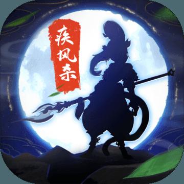 疾风杀官方测试版手游下载v0.3.36