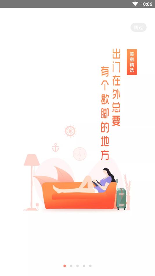 木鸟民宿安卓版下载v6.9.9.1截图0