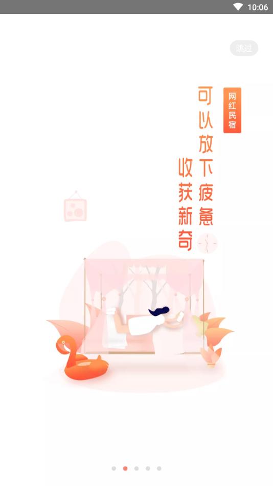 木鸟民宿安卓版下载v6.9.9.1截图1