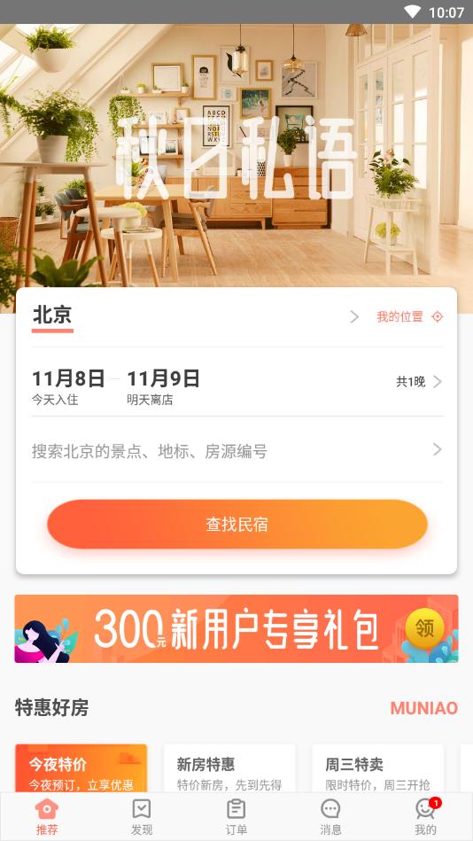 木鸟民宿安卓版下载v6.9.9.1截图3
