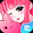 虚拟恋人app软件苹果版下载