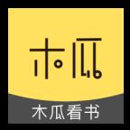 木瓜看书免费版下载v7.0.2
