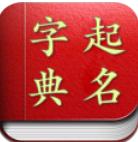 起名取名字典生辰解析免费版下载v2.1.7