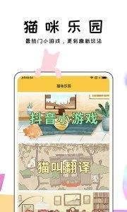 激萌猫咪桌面宠物微信专享版下载v3.0.3截图0