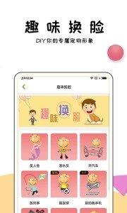 激萌猫咪桌面宠物微信专享版下载v3.0.3截图1
