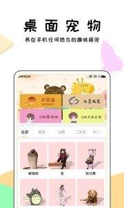 激萌猫咪桌面宠物微信专享版下载v3.0.3截图2