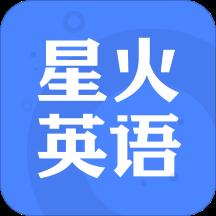 星火英语四级押题版免费下载v4.3.2