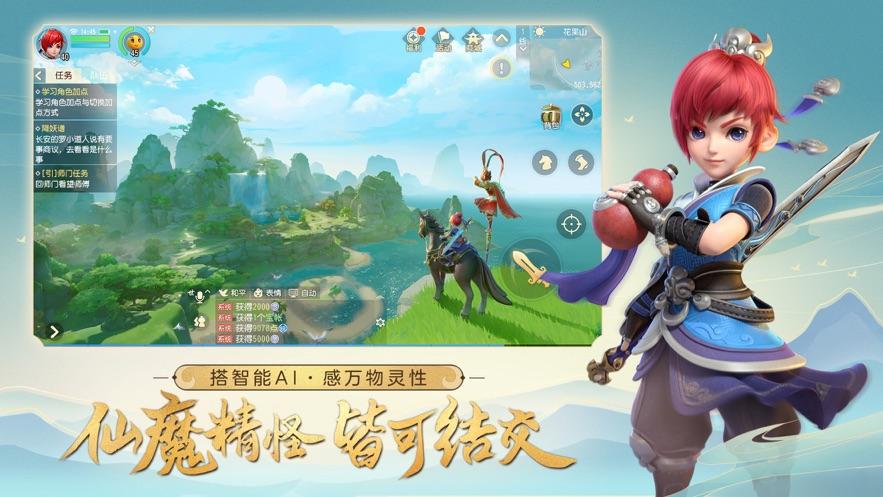 梦幻西游三维版礼包兑换苹果测试版下载v1.0.0截图0