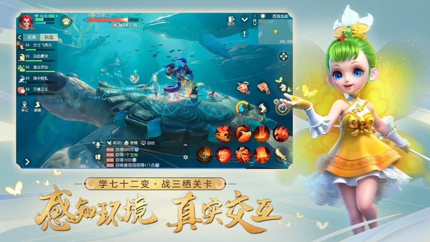 梦幻西游三维版礼包兑换苹果测试版下载v1.0.0截图2