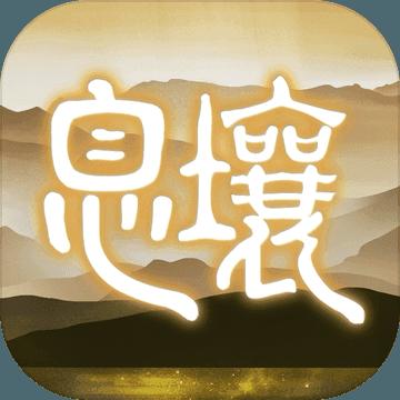 代号息壤腾讯官方版下载v1.0.4