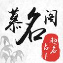 慕名阁取名起名字2020官方正版下载v3.0.4