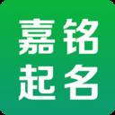 嘉铭宝宝起名取名2020破解版下载安装v4.9.5
