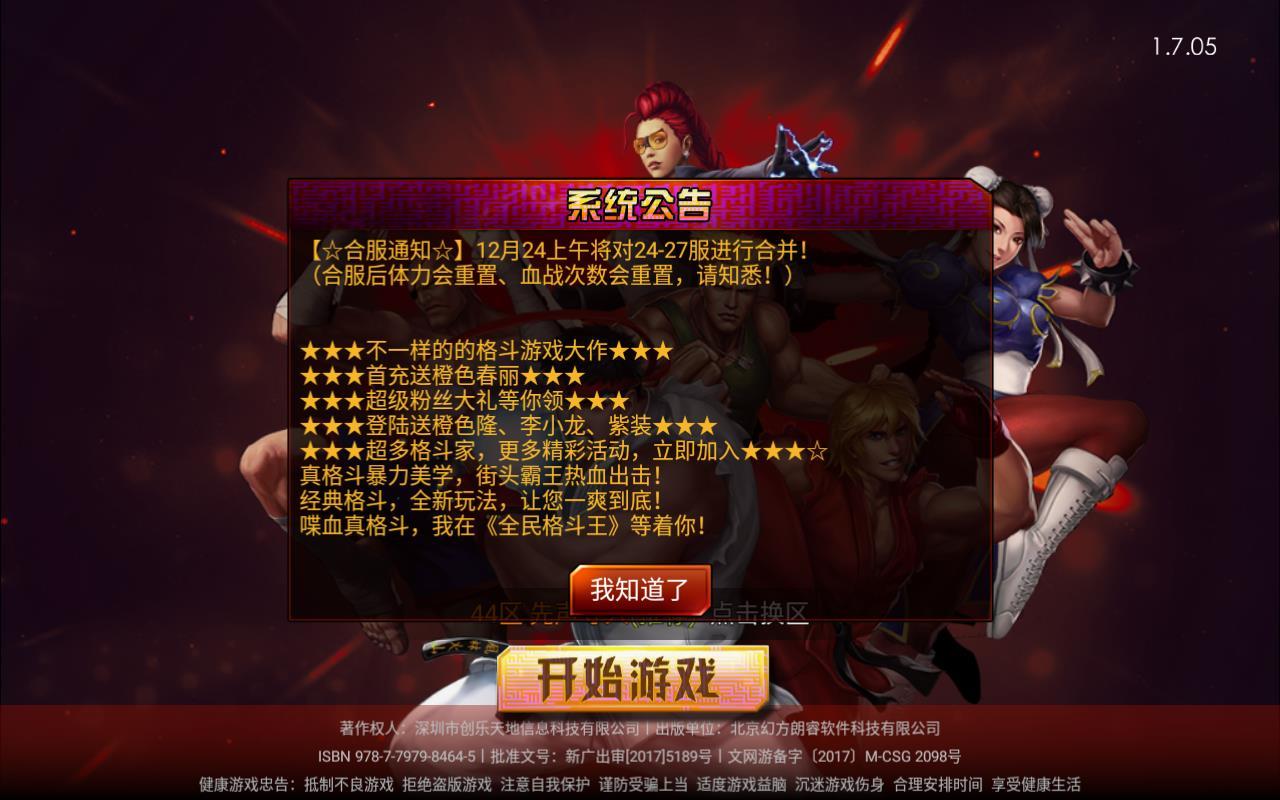 全民格斗王360版v1.7.05 安卓版截图0