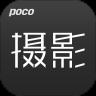 poco摄影app手机版v2.4.2