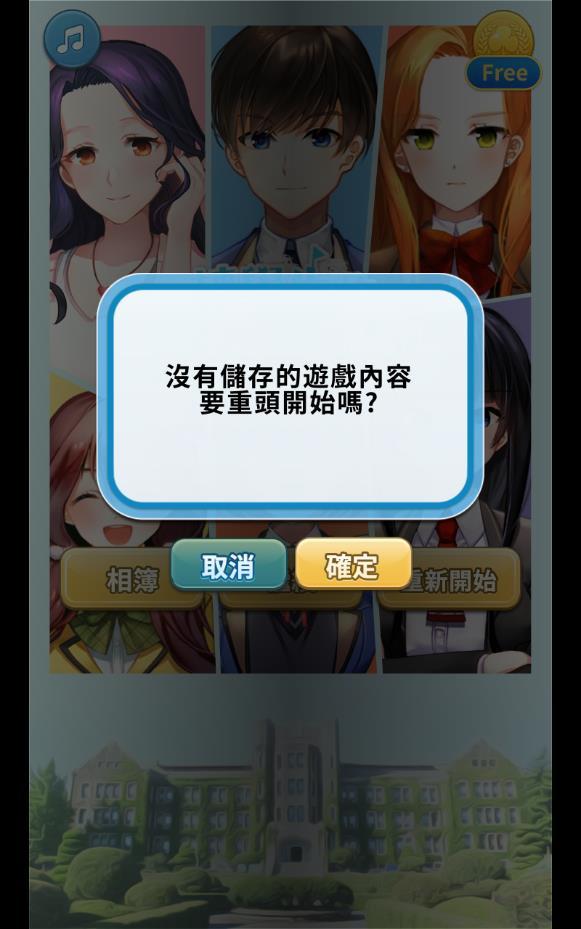 转学生恋爱日记中文版v1.0.4截图3
