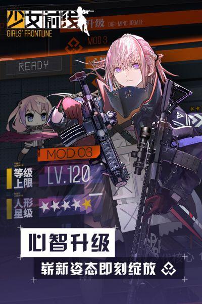 少女前线日服版v2.0500_402 安卓版截图0