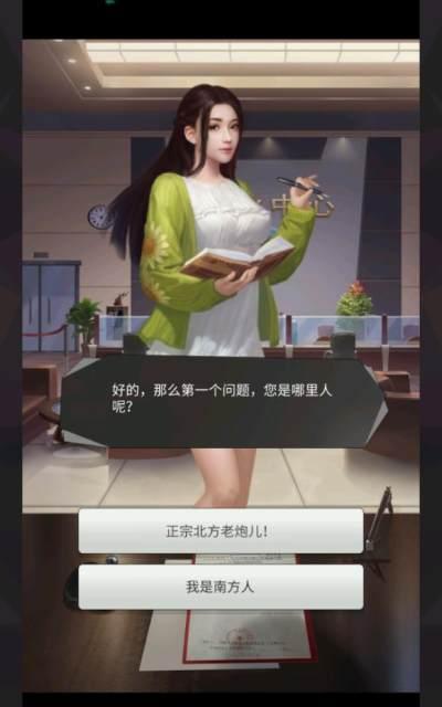 商道高手华为版截图4