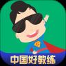 超级教练科目三语音app安卓版v4.5.6