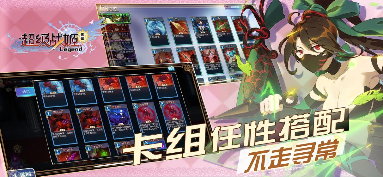 超级战姬传说全卡牌解锁版下载v2.9.7截图4