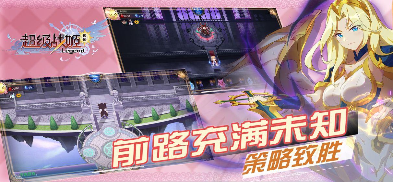 超级战姬传说全卡牌解锁版下载v2.9.7截图1