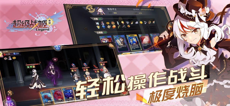 超级战姬传说全卡牌解锁版下载v2.9.7截图2