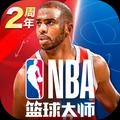 NBA篮球大师小米版免费下载v2.4.10v2.4.10