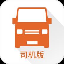 货拉拉司机端最新官方版下载v5.9.9
