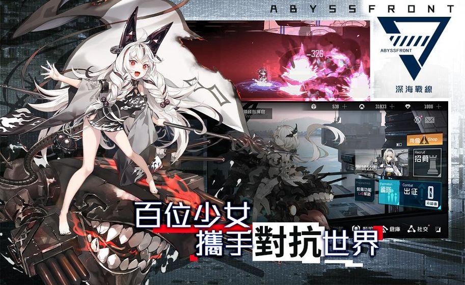 深海战线台服官方版下载v0.1.8截图1