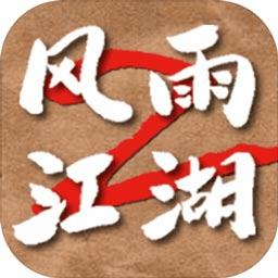 风雨江湖2抢先试玩测试版下载v1.0