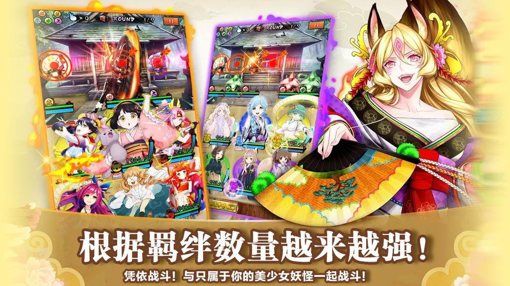 妖怪百姬国服无限体力版下载v1.0.12截图1