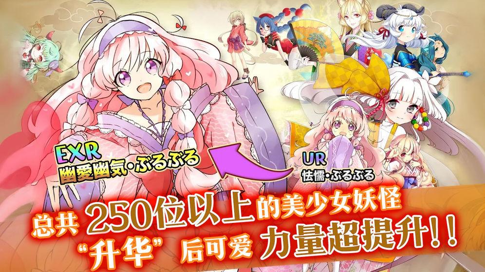 妖怪百姬国服无限体力版下载v1.0.12截图3