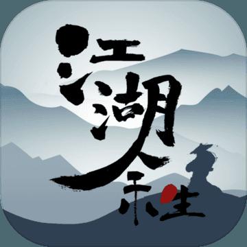 江湖余生无限体力破解版下载v0.3