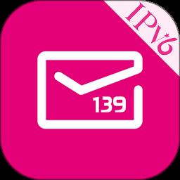 139邮箱快应用免安装下载v9.0.1