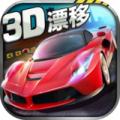 3d漂移狂飙赛车最新版v1.3.32