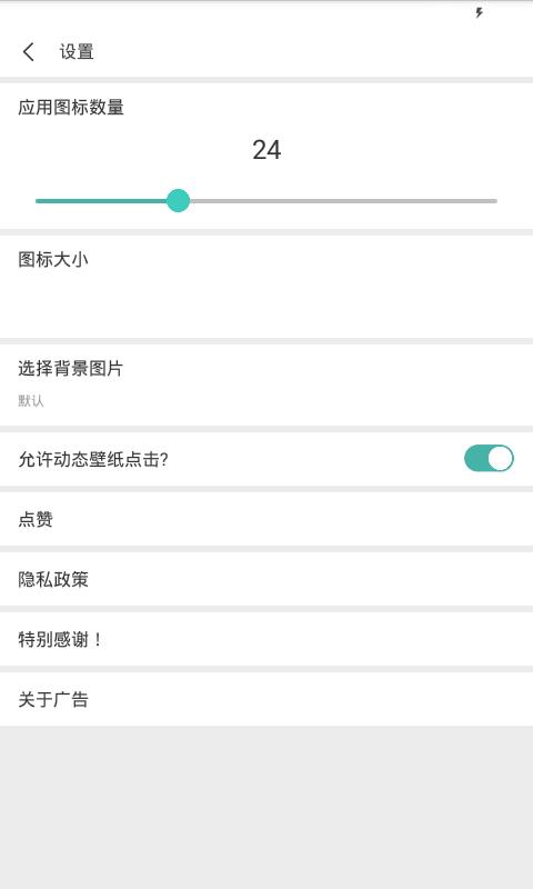 滚动图标app去广告客户端下载v2.1.0截图3