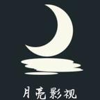 月亮影院免激活码破解版下载v0.0.3