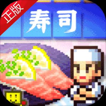 海鲜寿司物语无限寿司币破解版下载v3.00