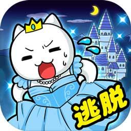大白猫逃脱喵德瑞拉中文汉化版下载v1.4.1